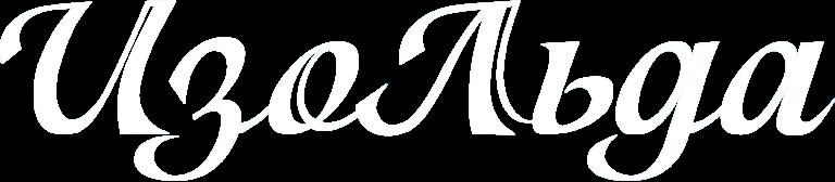 """Лого """"ИзоЛьда"""""""
